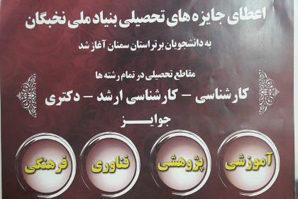 پوستر ثبت نام اعطای جایزه های تحصیلی بنیاد ملی نخبگان