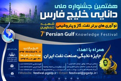 هفتمين جشنواره ملي دانايي خليج فارس