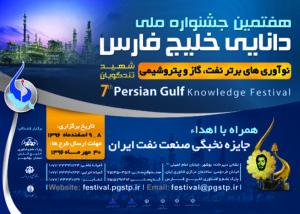 هفتمین جشنواره ملی دانایی خلیج فارس (شهید تندگویان)
