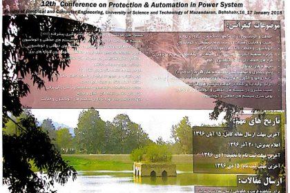 دوازدهمين کنفرانس حفاظت و اتوماسيون در سيستم هاي قدرت