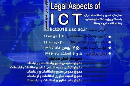 نخستین همایش بین المللی جنبه های حقوقی فناوری اطلاعات و ارتباطات