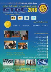 """هفتمین کنفرانس بین المللی"""" رویکردهای نوین در نگهداشت انرژی (ETEC)"""