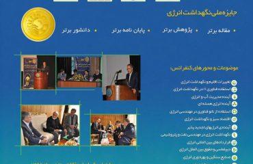 هفتمین کنفرانس بین المللی