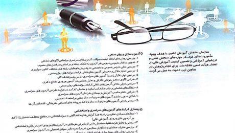 اولویت های پژوهشی سازمان سنجش آموزش کشور در سال 96-97
