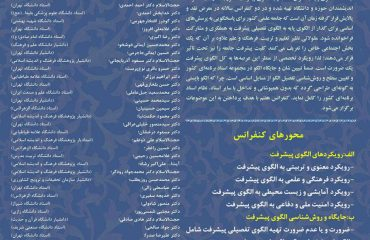 هفتمین کنفرانس الگوی اسلامی ایرانی پیشرفت