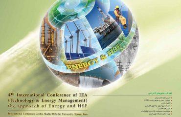 چهارمین کنفرانس بین المللی فناوری و مدیریت انرژی