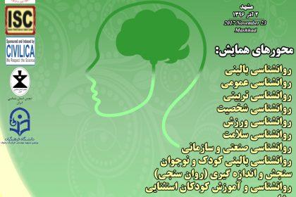 کنفرانس بين المللي روانشناسي مشاوره تعليم و تربيت