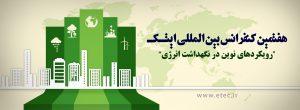 هفتمین کنفرانس بین المللی رویکردهای نوین در نگهداشت انرژی