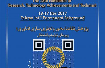 هجدهمین نمایشگاه دستاوردهای پژوهش، فناوری و فن بازار