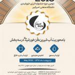 دومین جشنواره انرژی خورشیدی دانشگاه صنعتی امیرکبیر