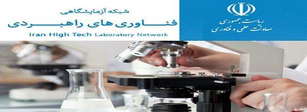 کسب رتبه ۲۳ آزمایشگاه مرکزی دانشگاه دامغان در بین ۲۹۰ مرکز عضو شبکه آزمایشگاهی فناوریهای راهبردی