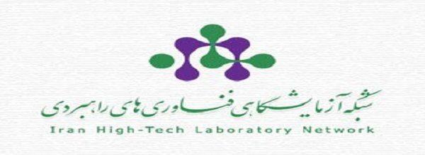 خدمات اعتباری و طرح تخفیف خدمات شبکه آزمایشگاهی فناوری های راهبردی