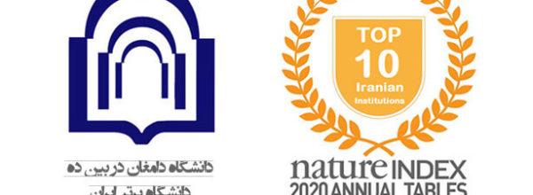 دانشگاه دامغان در بین ده دانشگاه برتر کشور قرار گرفت