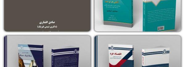 انتشار ۴ کتاب جدید در موسسه انتشارات دانشگاه دامغان